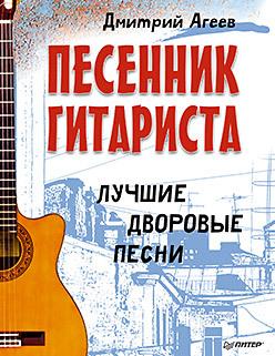 Песенник гитариста. Лучшие дворовые песни песенник гитариста платиновые рок хиты