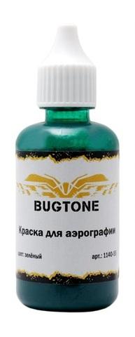 Краска Bugtone для аэрографии водорастворимая Green (Зеленая), 55мл
