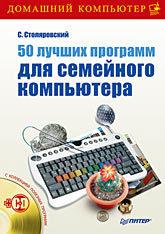 50 лучших программ для семейного компьютера (+CD) 200 лучших программ для интернета популярный самоучитель cd