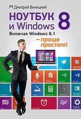 Ноутбук и Windows 8 — проще простого!