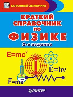 Краткий справочник по физике. 2-е изд.
