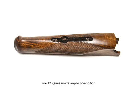 иж-12 цевье монте-карло орех с 63г