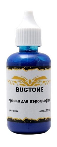 Краска Bugtone для аэрографии водорастворимая Blue (Синяя), 55мл
