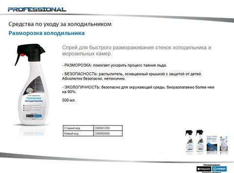 Чистящее средство для холодильника Indesit (Индезит) /Ariston (Аристон) - разморозка холодильника 092665