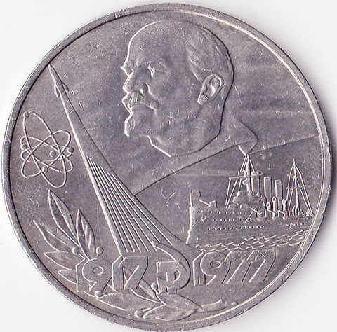 1 рубль 1977 60 лет Советской власти