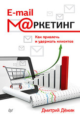 E-mail-маркетинг. Как привлечь и удержать клиентов