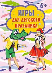 Игры для детского праздника (15 карточек). 7+