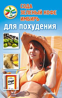 Сода, зеленый кофе, имбирь для похудения для похудения сода и лимон