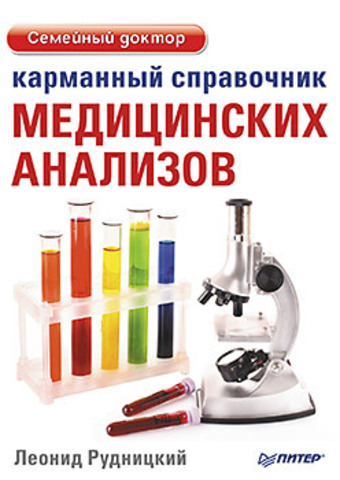 Карманный справочник медицинских анализов