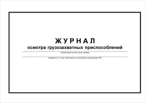 Журнал осмотра грузозахватных приспособлений (СГЗП и тары)