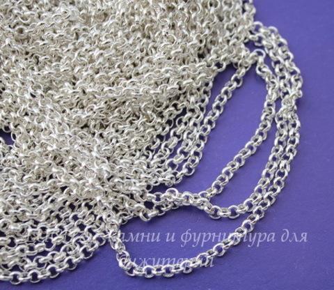 Цепь (цвет - серебро) 2,5х0,5 мм, примерно 10 м