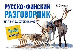 Русско-финский разговорник для путешественников рагулина п и ред русско финский разговорник