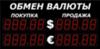 Табло курсов валют Импульс-306-2x2xZ5 двустороннее