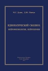 Идиопатический сколиоз: нейрофизиология, нейрохимия