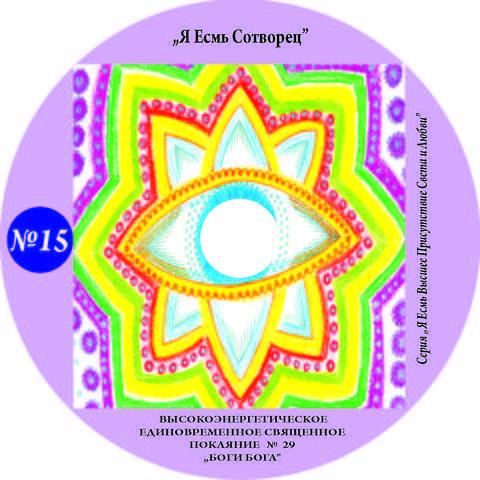 Аудио диск № 15 Высокоэнергетическое Священное  Покаяния № 29