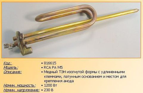 Нагревательный элемент (ТЭН) для водонагревателя Ariston (Аристон) 816615 RCA 300 1.2кВт 230В, анод М5