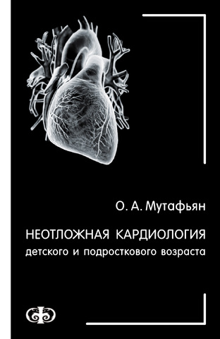 Неотложная кардиология детского и подросткового возраста / Мутафьян О. А.