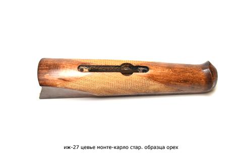 иж-27 цевье монте-карло стар. образца орех