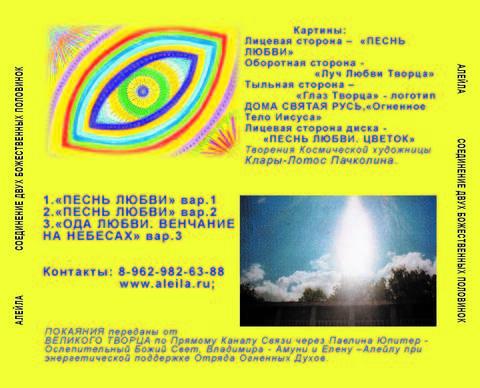 Аудио диск № 16 Песнь Любви