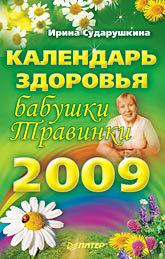 Календарь здоровья бабушки Травинки на 2009 год питер рецепты бабушки травинки