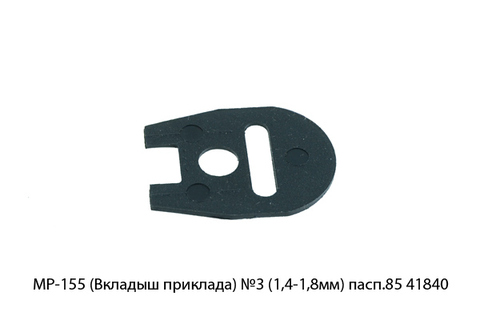 Вкладыш №3 МР-155 1,4-1,8мм
