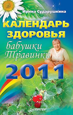Календарь здоровья бабушки Травинки на 2011 год питер рецепты бабушки травинки