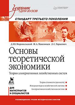 Основы теоретической экономики: Учебник для вузов. Стандарт третьего поколения коммерческая логистика учебник для вузов стандарт третьего поколения