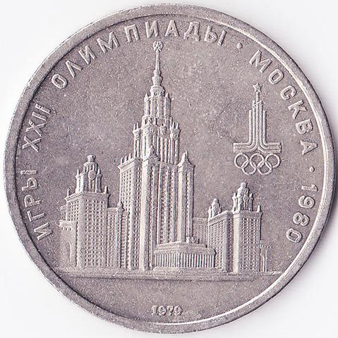 1 рубль 1979 Олимпиада-80 МГУ