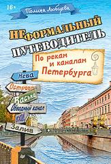 Неформальный путеводитель. По рекам и каналам Петербурга