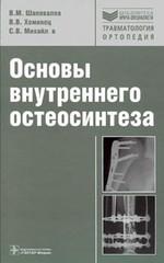 Основы внутреннего остеосинтеза