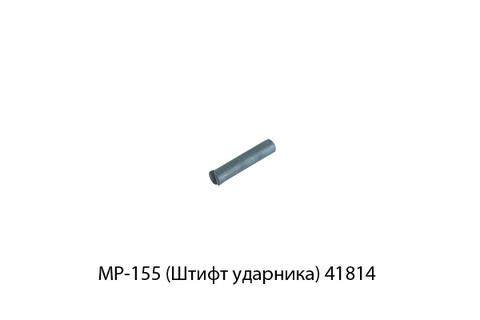 Штифт ударника МР-155