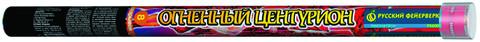 Р5600 Огненный центурион (1'' х 8)