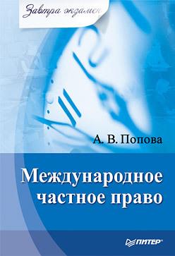 Международное частное право. Завтра экзамен камиль абдулович бекяшев международное право в схемах 2 е издан�
