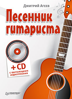 Песенник гитариста (+СD с обучающими аудиотреками) песни для вовы 308 cd