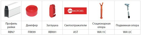 Автоматический шлагбаум ASB6000 AN-Motors(Китай) комплект