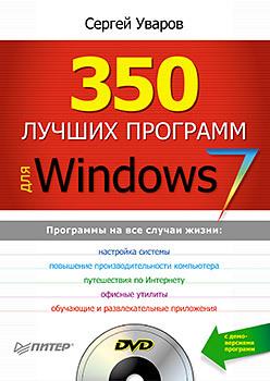 350 лучших программ для Windows 7 (+DVD) красавица и чудовище dvd книга