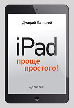 iPad — проще простого! планшет