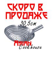 Шумовка для вок 30 см