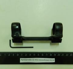 Кронштейн CZ 452 (моноблок) 0238