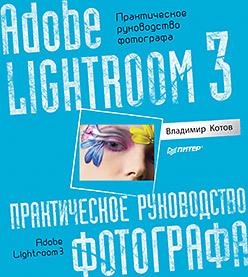 Adobe Lightroom 3. Практическое руководство фотографа коллектив авторов adobe photoshop lightroom 5 официальный учебный курс