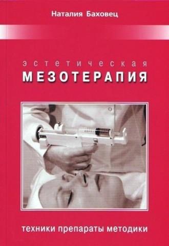 Мезотерапия читать онлайн