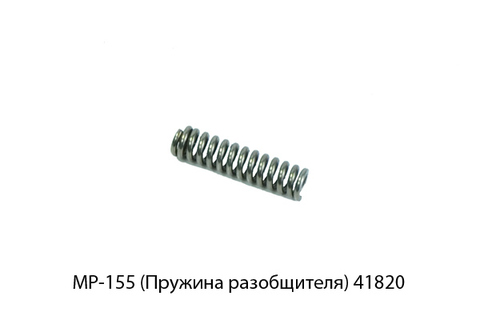 Пружина разобщителя МР-155