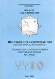 В.П.Гоч, Е.В.Хворостов. Пособие по аудированию. Грамматика, тексты, матрицы