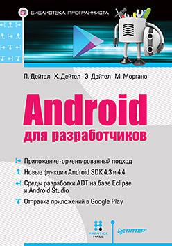Android для разработчиков рихтер д winrt программирование на c для профессионалов