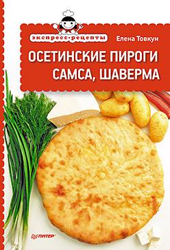 Экспресс-рецепты. Осетинские пироги, самса, шаверма отсутствует осетинские пироги 1000 и 1 рецепт