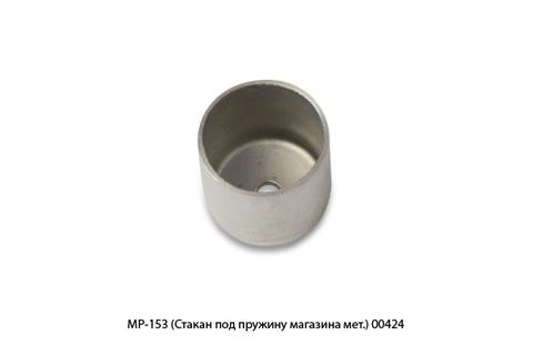 Стакан под пружину магазина металл МР-153