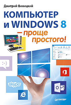 Компьютер и Windows 8 – проще простого! windows 8 это очень просто 4 е изд