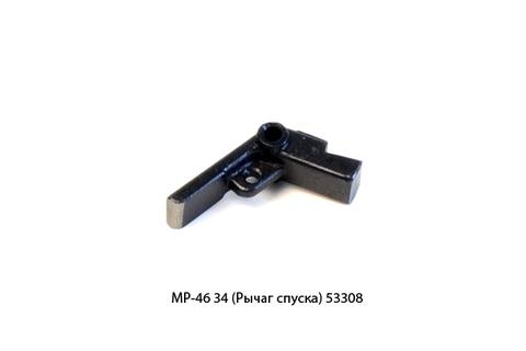 Рычаг спуска МР-46