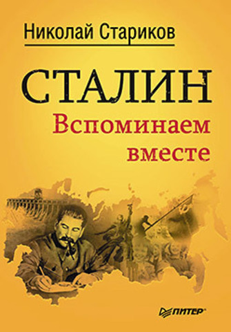 Сталин. Вспоминаем вместе