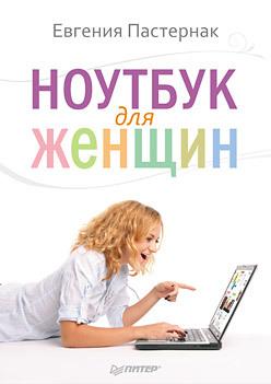 Ноутбук для женщин левин а работа на ноутбуке самоучитель левина в цвете